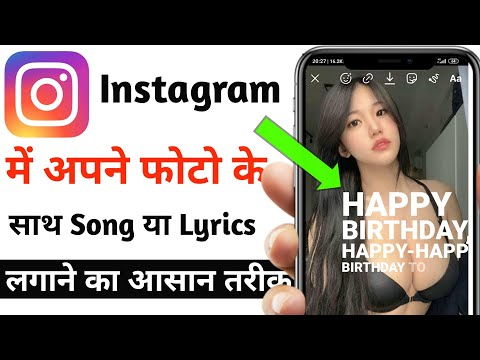 how to add music to instagram story | with lyrics | with photo | part 2