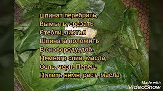 ШПИНАТ ПО - ЯПОНСКИ. #вкуснаяеда #рецепты #полезнаяеда