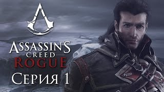 Assassin's Creed: Rogue - Прохождение на русском [#1] PC(Прохождение Assassin's Creed: Rogue, на русском. Играет Александр, помогает находить цели Ната. Играем на PC, геймпад..., 2015-04-20T13:09:36.000Z)