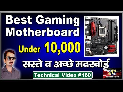 Best Gaming Motherboard Under 10K For Intel CPU In Hindi #160