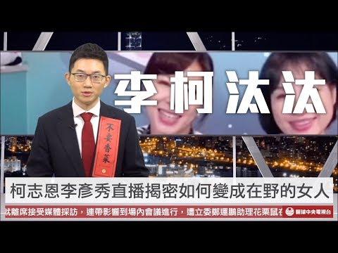 【央視一分鐘】藍落選人怨「小腿」害落選 台商確診武漢肺炎|眼球中央電視台