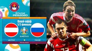 АВСТРИЯ РОССИЯ ЧЕМПИОНАТ ЕВРОПЫ 2020 ЕВРО 2020 PES UEFA EURO 2020