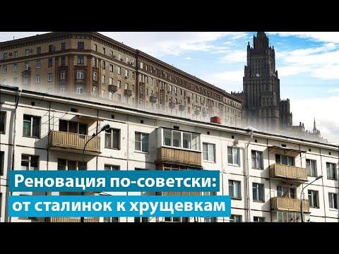 Реновация по-советски: от «сталинок» к «хрущевкам»