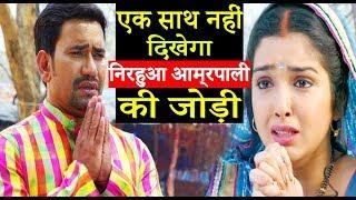 निरहुआ ने छोड़ दिया आम्रपाली को नहीं दिखेंगे एक साथ Nirahua - Bhojpuri movie Balam ji I love You Soon