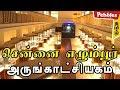 Chennai Egmore museum   சென்னை எழும்பூர் அருங்காட்சியகம்   Second Oldest Museum in India