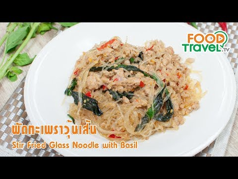 ผัดกะเพราวุ้นเส้น | FoodTravel ทำอาหาร - วันที่ 17 Jul 2019