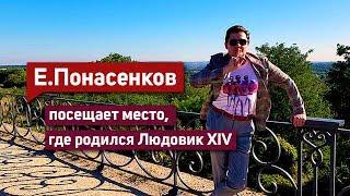 Историк-солнце Е. Понасенков посещает место, где родился Людовик XIV