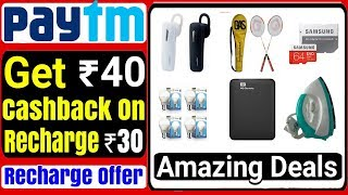 Paytm Mall Shopping Promocode Big Discount & Deals Offer | Get Rs40 Paytm Cashback At 30 Rs Recharge