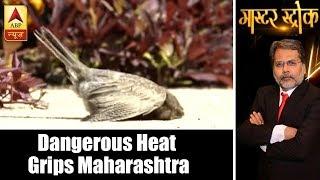 master-stroke-dangerous-heat-grips-maharashtra-s-chandrapur-with-47-8-degrees-abp-news
