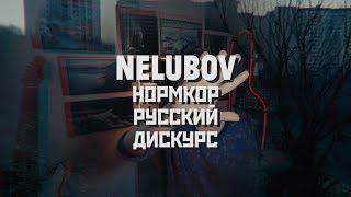Нелюбовь - нормкор и русский дискурс (о фильме Звягинцева, 2017)