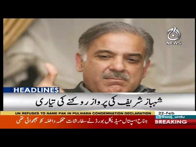 Headlines 10 AM | 22 February 2019 | Aaj News