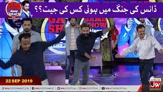 Dance Ki Jang Mein Hui Kis Ki Jeet?? | Game Show Aisay Chalay Ga with Danish Taimoor