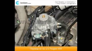 Перевод на газ Peugeot 408 11.12.2014
