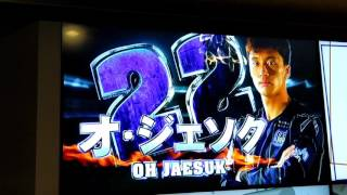 久々の浮上ですww 吹田スタジアムの大阪ダービーのスタメン発表&煽りVTR...