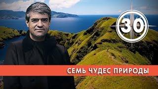 Семь чудес природы. Выпуск 30 (20.03.2019). НИИ РЕН ТВ.