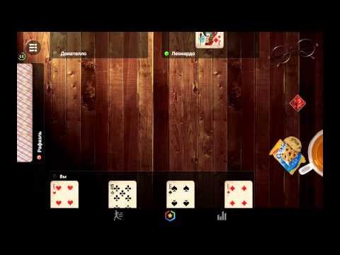 Дурак онлайн Правила онлайн игры Дурак карты Играть