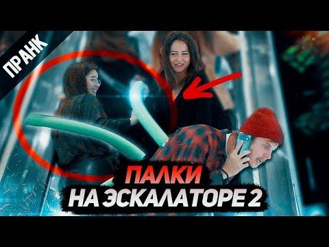 ПРАНК: ПАЛКИ НА ЭСКАЛАТОРЕ 2 (Sticks on the escalator PRANK 2)