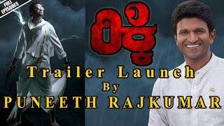 Exclusive: 'Ricky' Trailer Launch | Puneeth Rajkumar