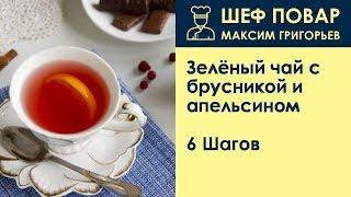 Зелёный чай с брусникой и апельсином . Рецепт от шеф повара Максима Григорьева