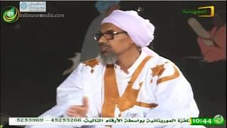 حكم الزواج  بالجنيات - العلامة احمد ولد لمرابط ولد حبيب الرحمن - الخيمة الرمضانية 1438هــ