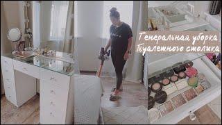 Генеральная уборка Туалетного столика Расхламление и переорганизация Уборка в спальне Fixprice