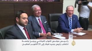 البرلمان اللبناني يفشل بانتخاب رئيس للبلاد للمرة الـ45