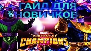 видео Марвел битва чемпионов секреты