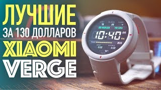 ТАК ЛИ ХОРОШИ Xiaomi Amazfit Verge? 🧐