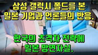 삼성 갤럭시 폴드를 본 일본 기업과 언론들의 반응. 한국의 초격차 전략에 일본 망연자실.