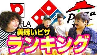 アメリカ本場のピザ食ってたからわかる日本のピザランキング!!!
