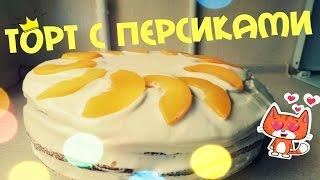 Рецепт Торт Сметанный с Персиками [ #Выпечка ]