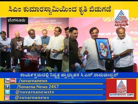 CM HDK Unveils Book Called 'Horalu Nota' Written By Political Analyst Mahadev Prakash