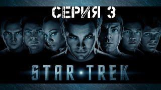 StarTrek (3 серия) Энтерпрайз в Опасности