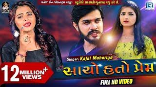 Kajal Maheriya New Sad Song | Sacho Hato Prem | સાચો હતો પ્રેમ | Full HD | RDC Gujarati