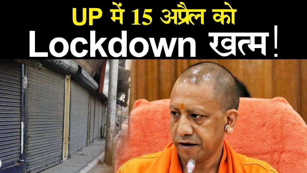 CM Yogi UP Lockdown: सीएम योगी ने बताया लॉकडाउन बाद क्या है UP सरकार का प्लान