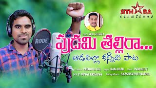 Pudami Thallira Emotional Song  Rambabu RajuCheerala  Indrajit  Prudhviraj MPR   Sithara Creations