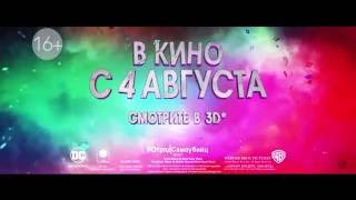 """""""Отряд самоубийц """" в кино с 4 августа 2016"""