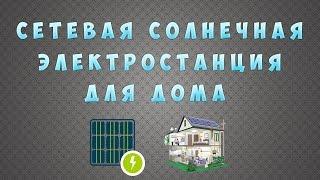 видео электростанции и их виды