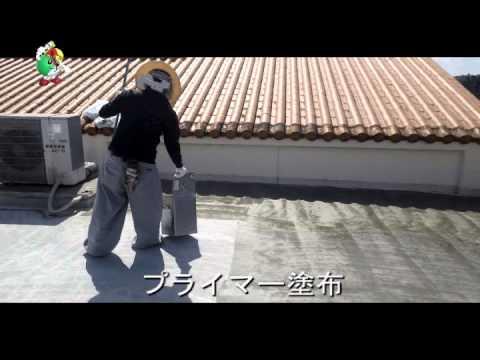 屋根の防水沖縄 喜瀬武原公民館ウレタン防水塗装実績
