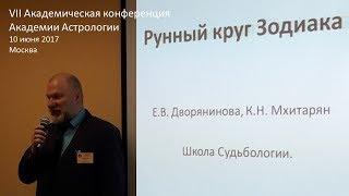 Руны и их связь с Зодиаком. Мхитарян Карен