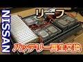 【日産】「リーフ」使用済みバッテリー再生、有償交換サービス