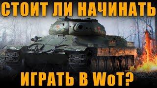 СТОИТ ЛИ СЕЙЧАС НАЧИНАТЬ ИГРАТЬ В World of Tanks