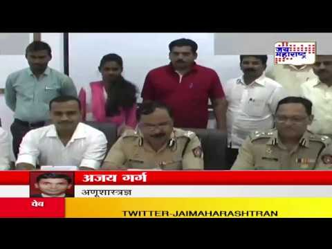 8 kg 861 grams of Radioactive Depleted Uranium Seized By Thane Police, 2 Arrested