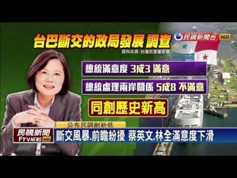 最新民調! 蔡總統滿意度33%創新低-民視新�
