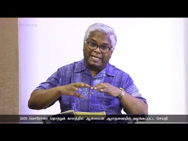AFT Church | Nambikkai TV - 21 JUL 21 (Tamil) | Sam P. Chelladurai