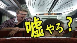 【海外の反応】新幹線に乗ったポーランド人が思わす口に出した言葉とは? thumbnail
