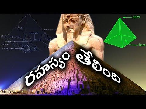 Secrets Of The Great Pyramid Revealed At Last!!    పిరమిడ్ల నిర్మాణం వెనుక అసలు రహస్యం ఇదే..I