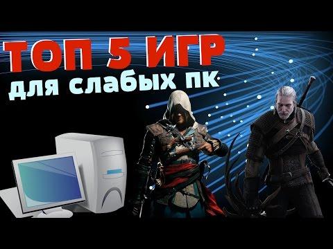 ТОП-5 ИГР для слабых пк