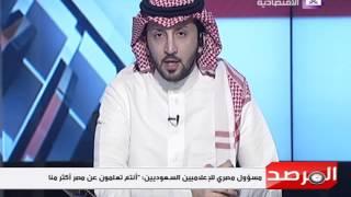 """برنامج المرصد - مسؤول مصري للإعلاميين السعوديين : """" أنتم تعلمون عن مصر أكثر منا """" - د. مساعد المحيا"""
