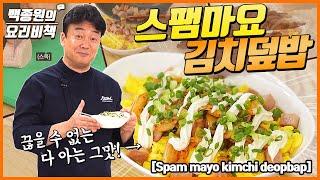 [Sub] 스팸+달걀+김치+마요네즈=끝!